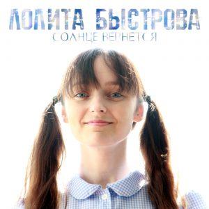 Лолита Быстрова — «Солнце Вернется» 2012
