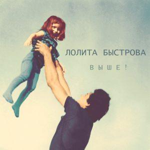 Лолита Быстрова — Сингл «Выше!» 2009