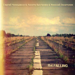 Н.Золотухин, С.Чонишвили, Л.Быстрова — сингл «I'm_Falling»