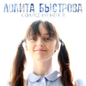 Лолита Быстрова обложка альбома Солнце вернется