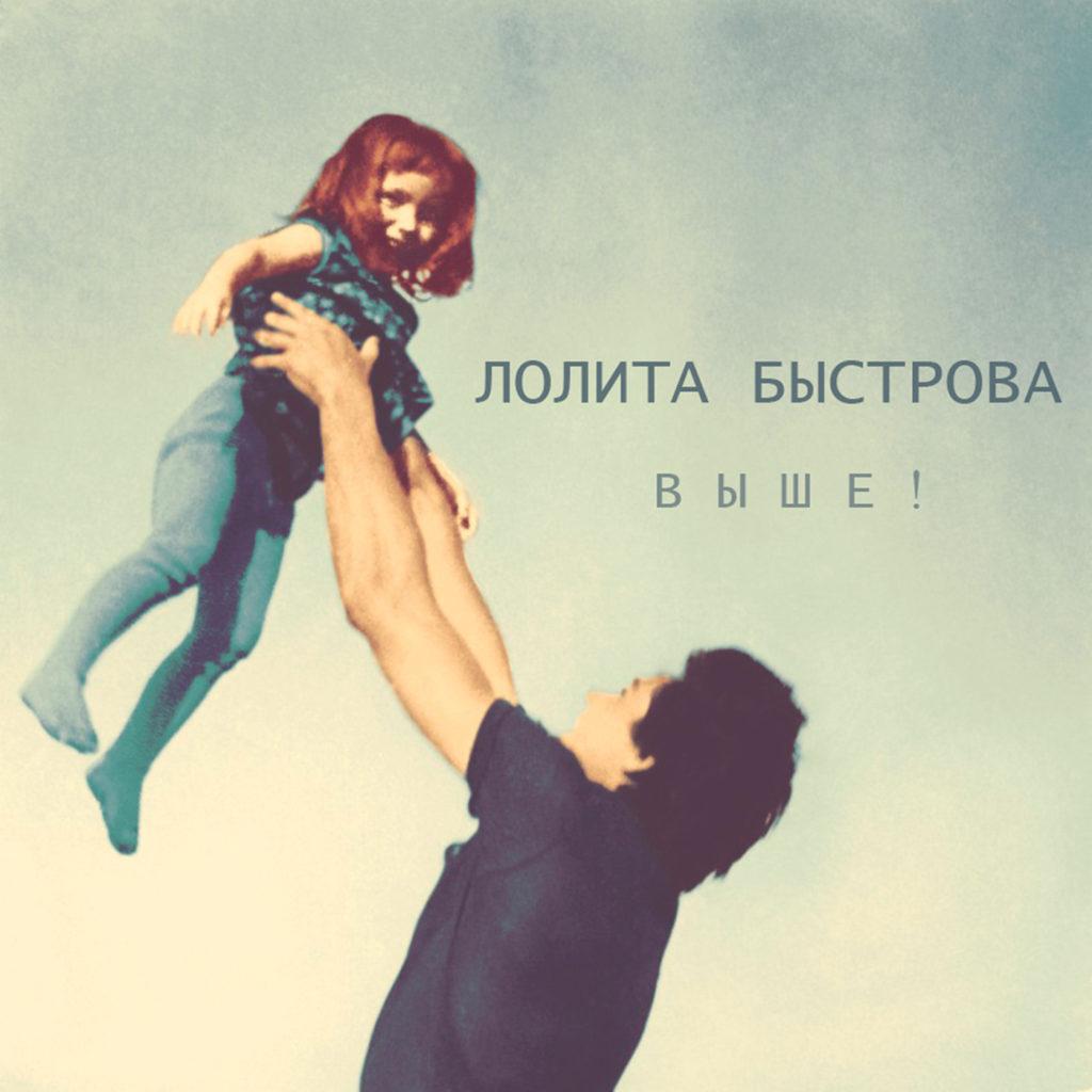 Лолита Быстрова в детстве на обложке сингла Выше