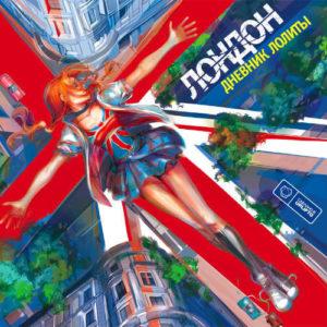 Лолита Быстрова обложка альбома Дневник Лолиты